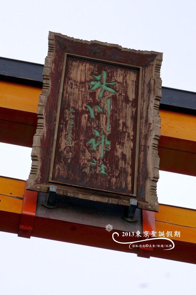 146.冰川神社-大鳥居