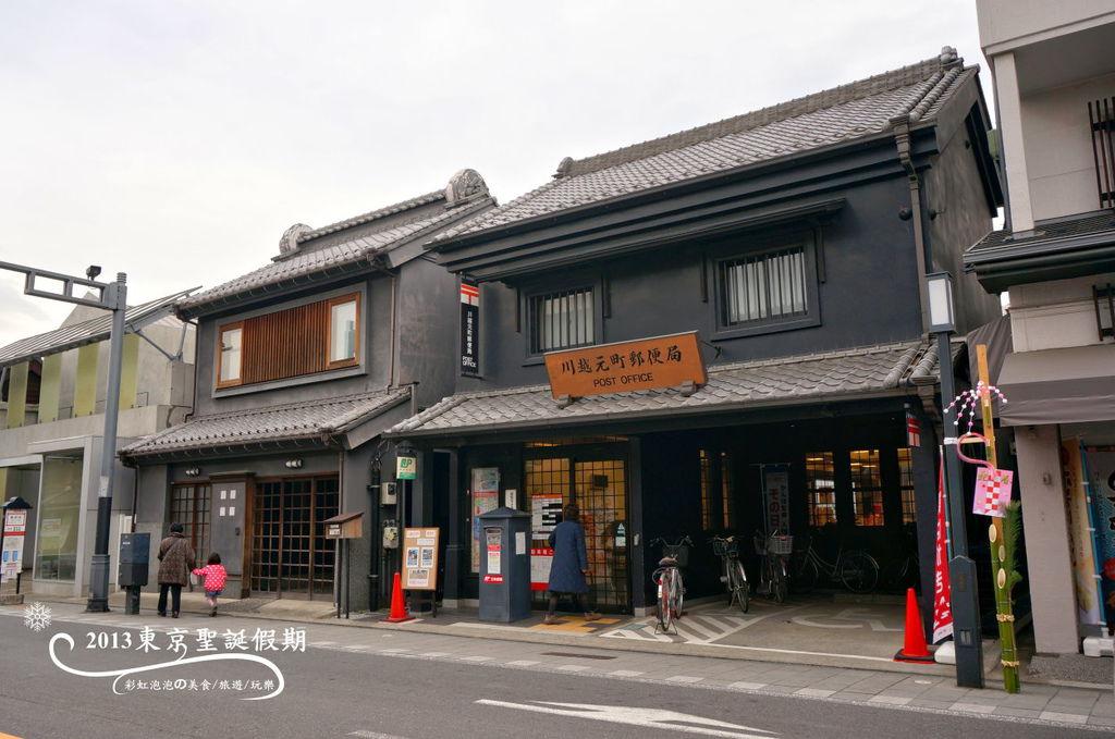 177.川越元町郵局