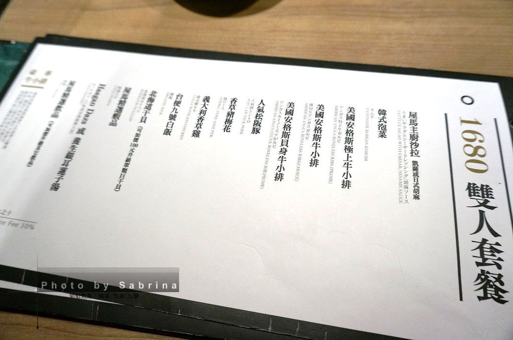 7.雙人套餐菜單
