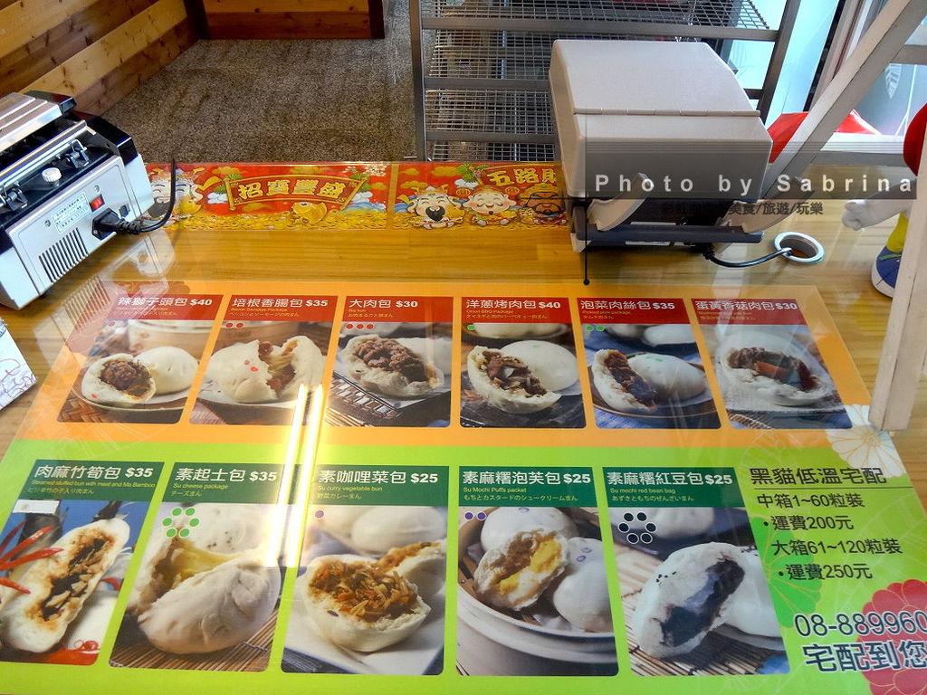 5.小杜包子菜單