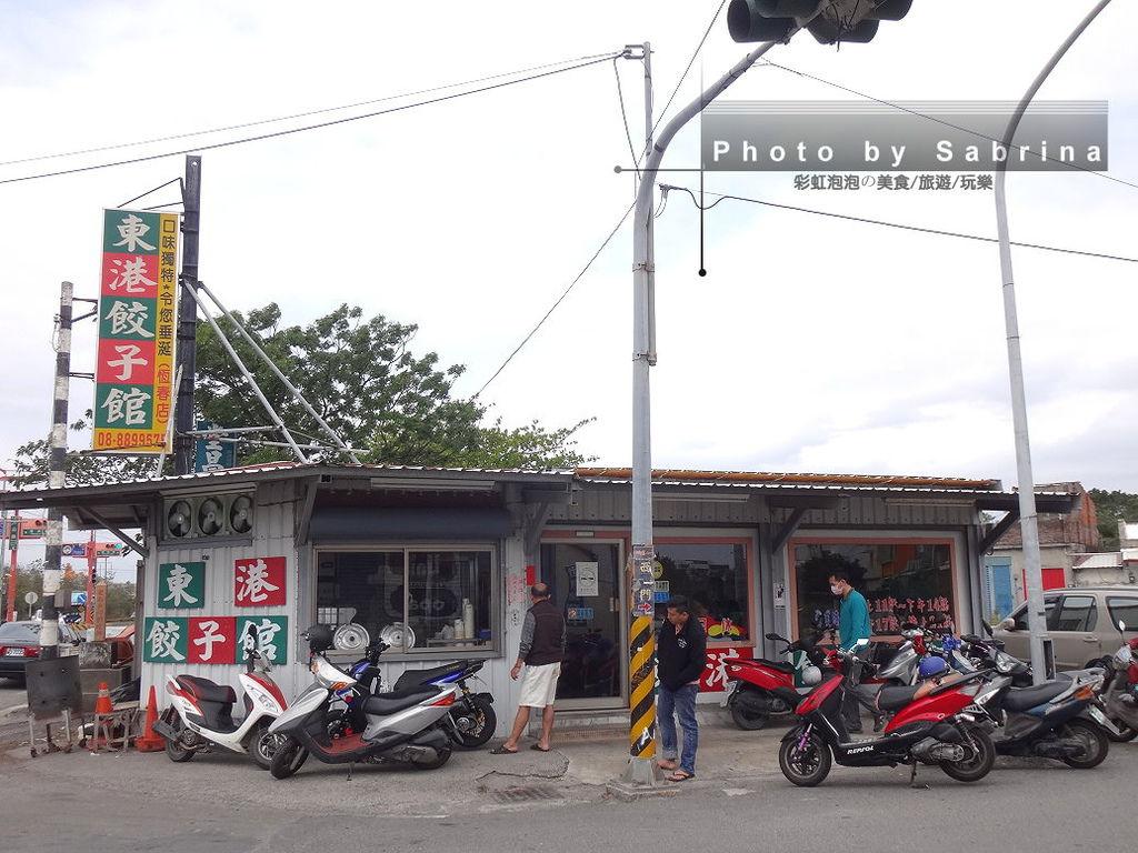 1.東港餃子館