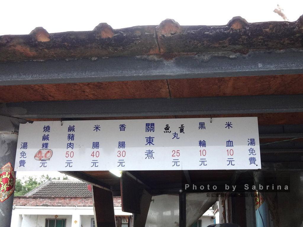 2.小關山鹹粿菜單