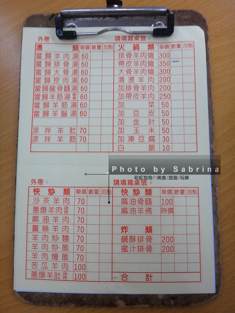 5.華珍羊肉菜單