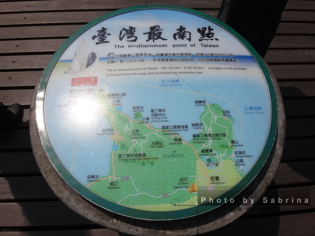 19.台灣最南點