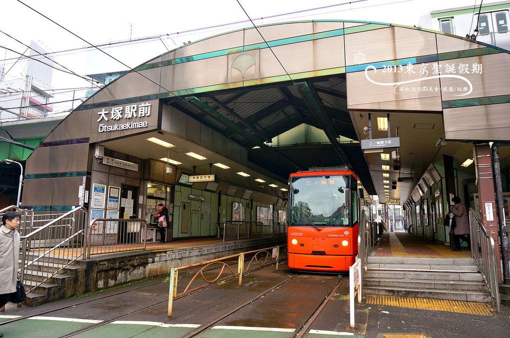 2.都電荒川線大塚站