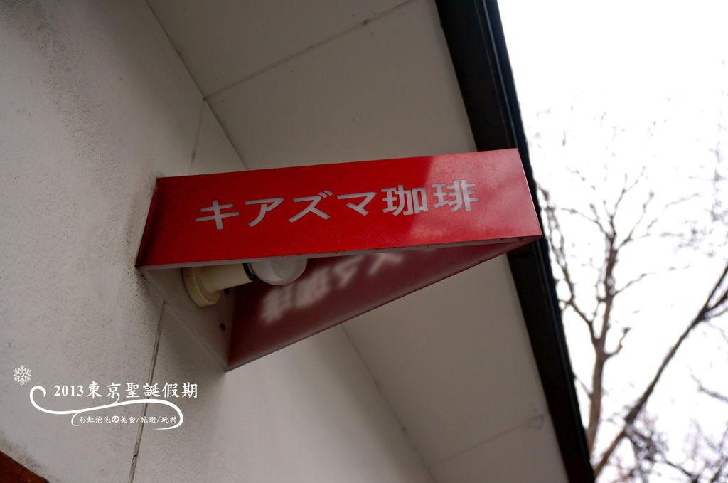 39.鬼子母神旁咖啡店