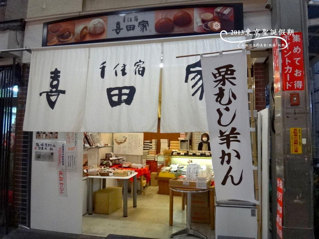 124.三之輪僑商店街-喜田家