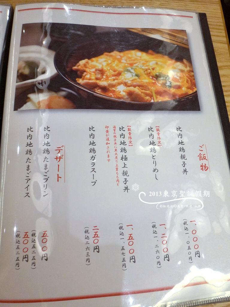 154.KITTE-本家親子丼菜單