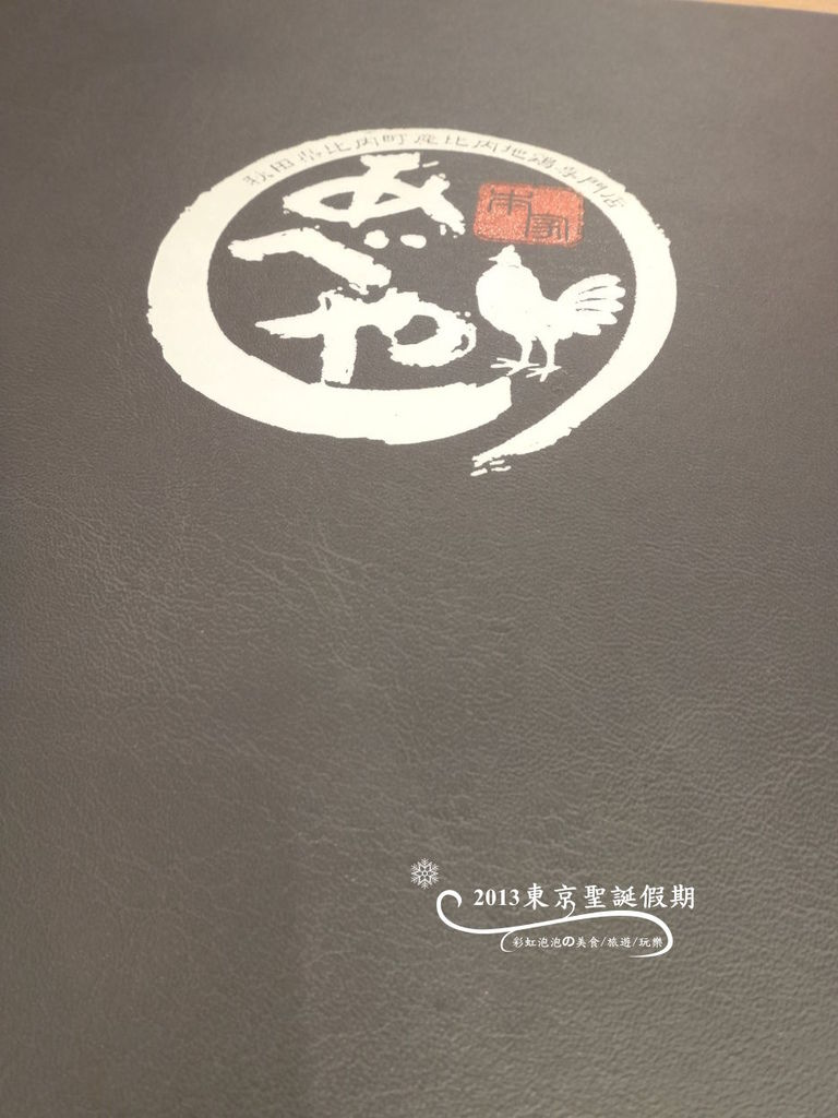 153.KITTE-本家親子丼