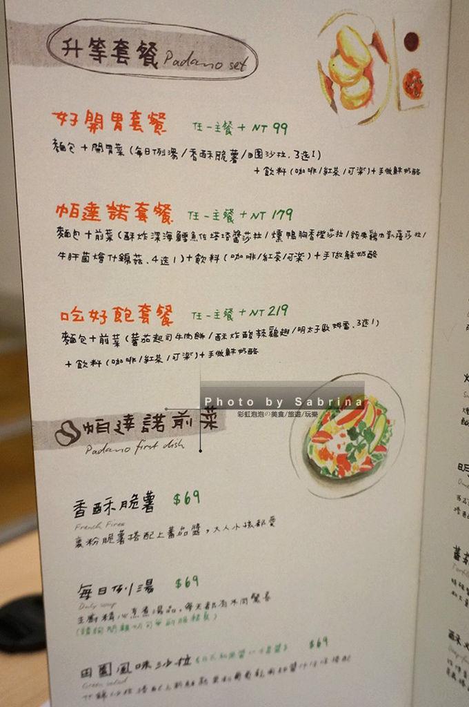 8.帕達諾義廚菜單-前菜