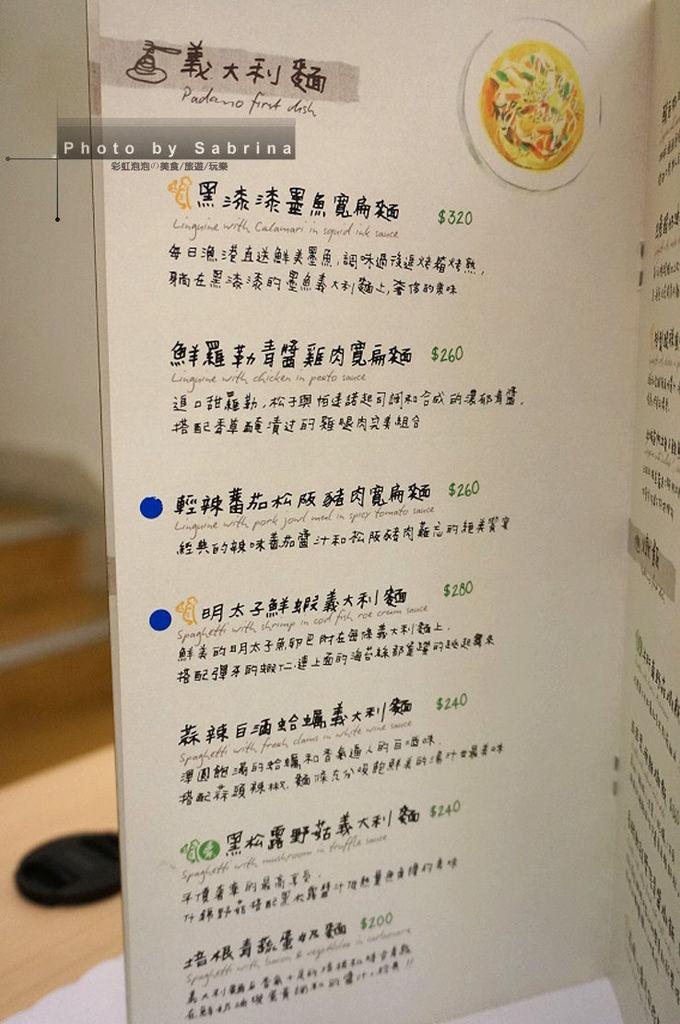 10.帕達諾義廚菜單-義大利麵