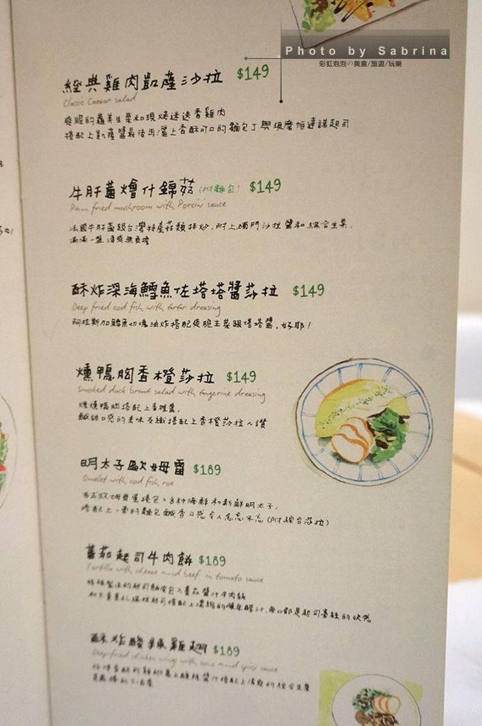 9.帕達諾義廚菜單-前菜