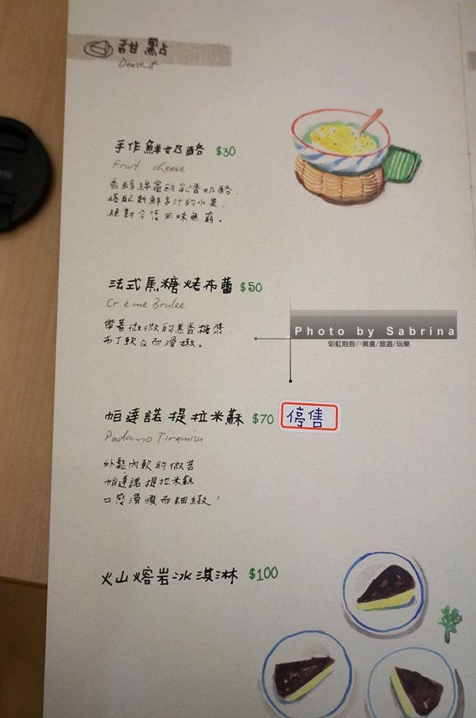 12.帕達諾義廚菜單-甜點