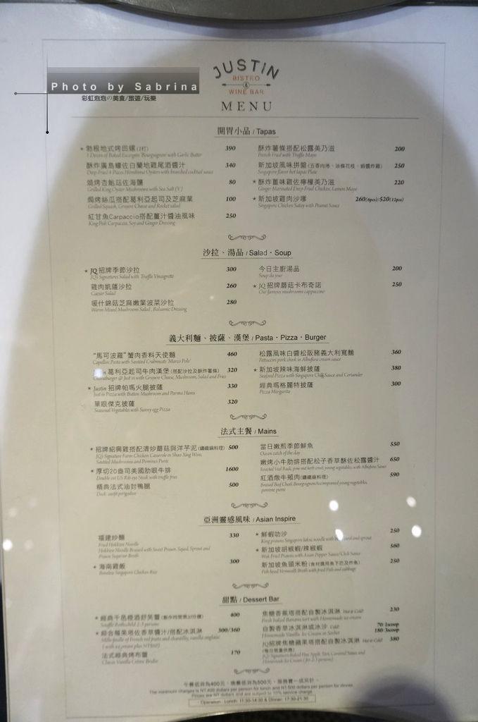 9.Justin Bistro & Wine Bar菜單