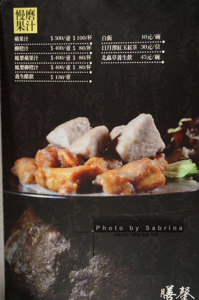 11.膳馨創作料理菜單