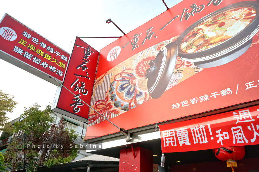 1.重慶一鍋香