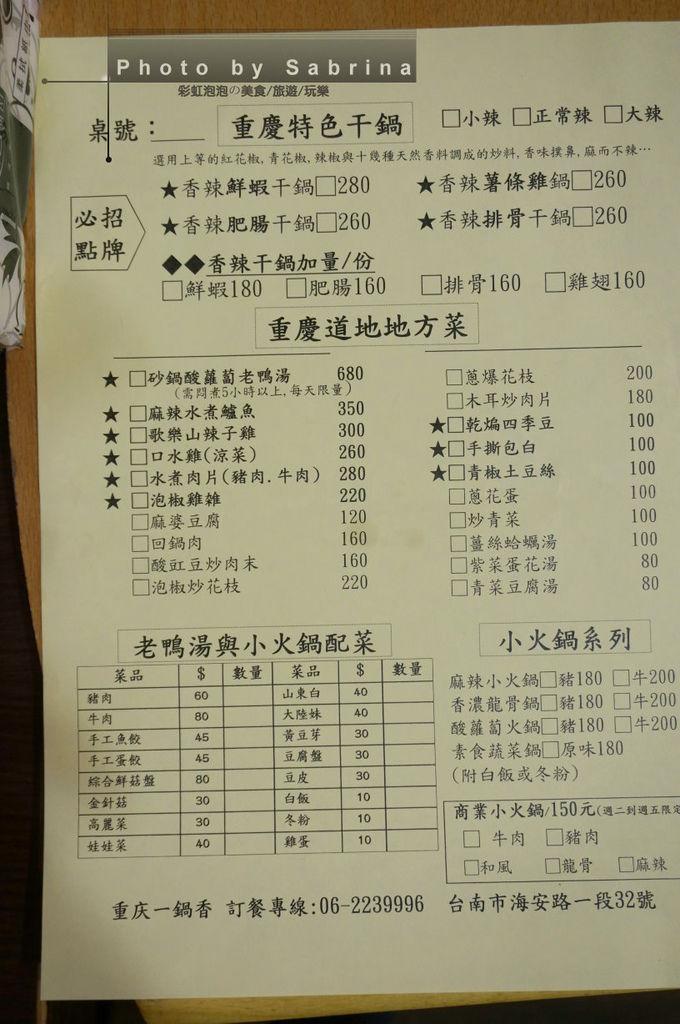 3.重慶一鍋香菜單