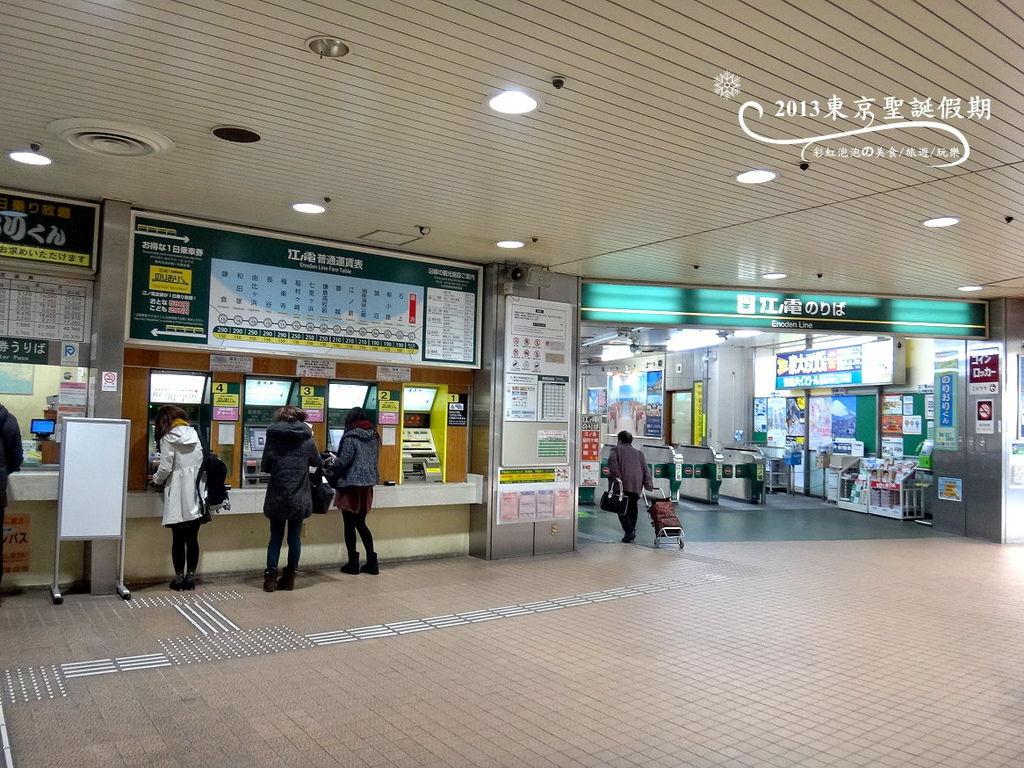 11.江之電藤澤站