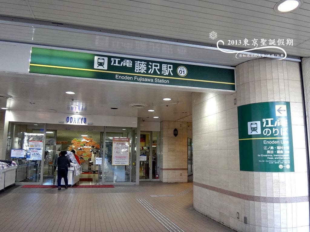 10.江之電藤澤站