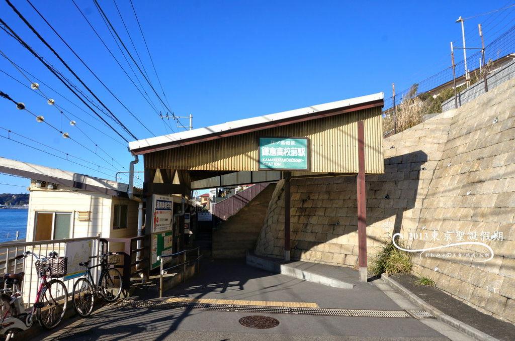 15.鐮倉高校前