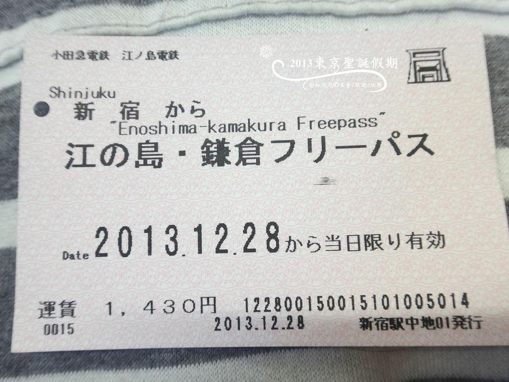 6.江之島、鐮倉free pass