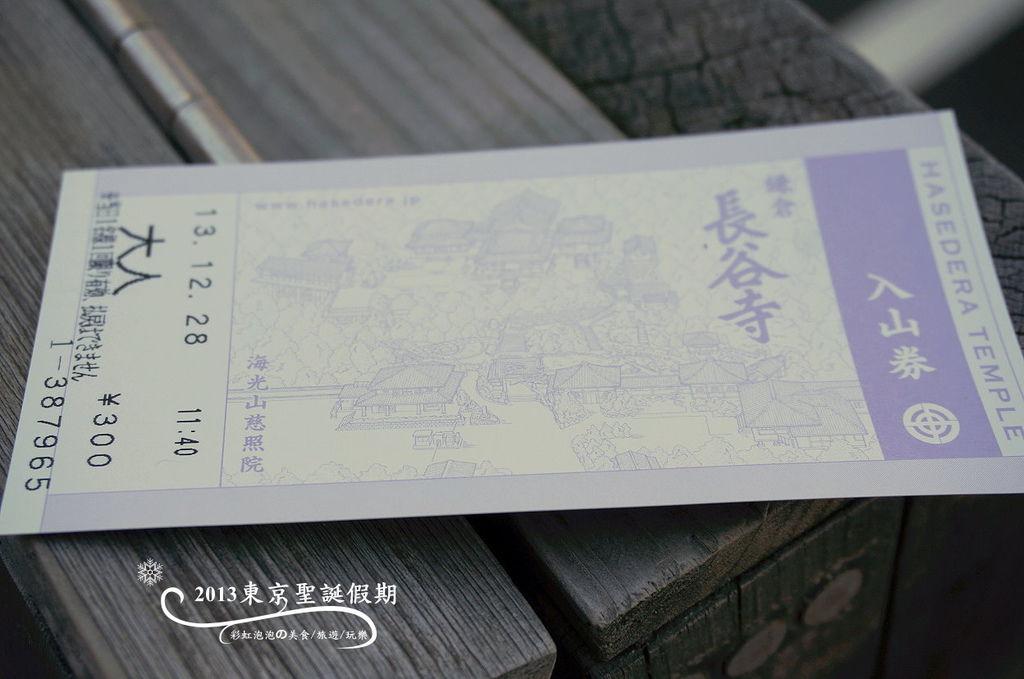 91.長谷寺入山券