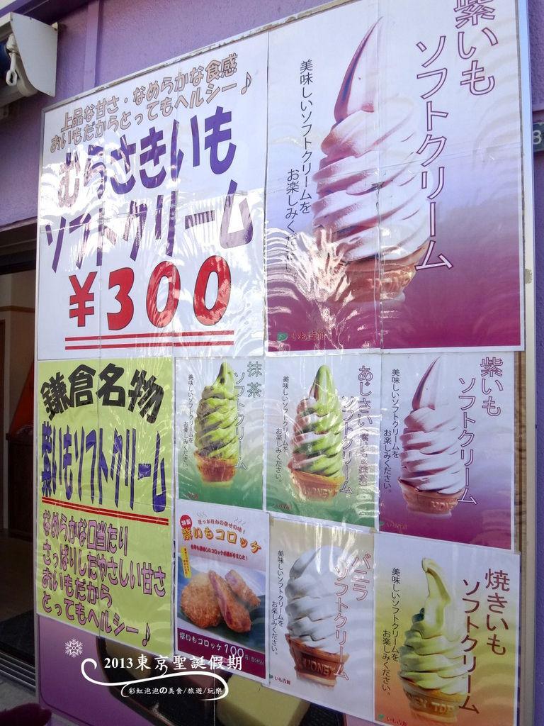 142.芋吉館霜淇淋