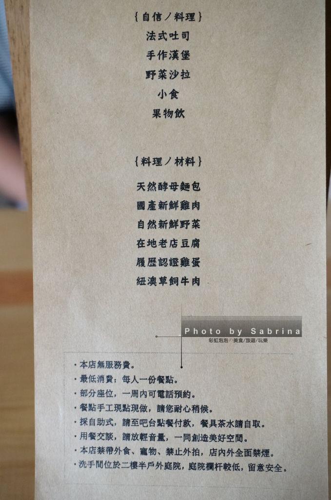 20.田樂學院店菜單