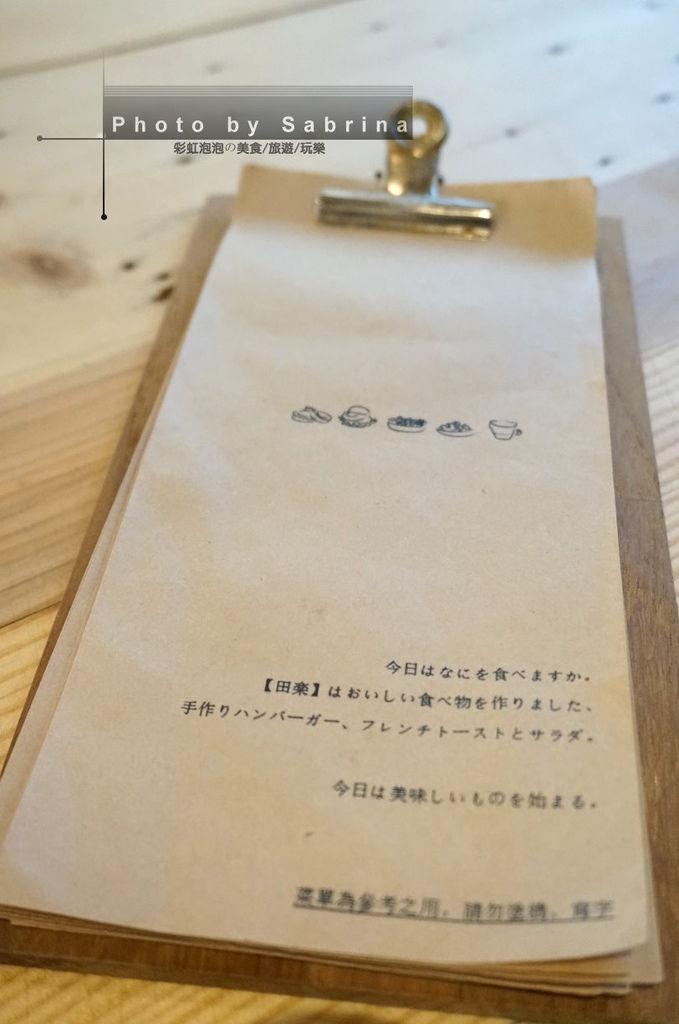 19.田樂學院店MENU