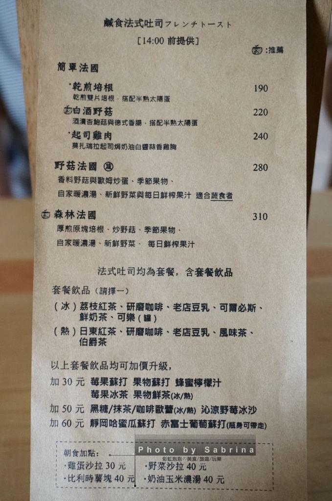 21.田樂學院店菜單