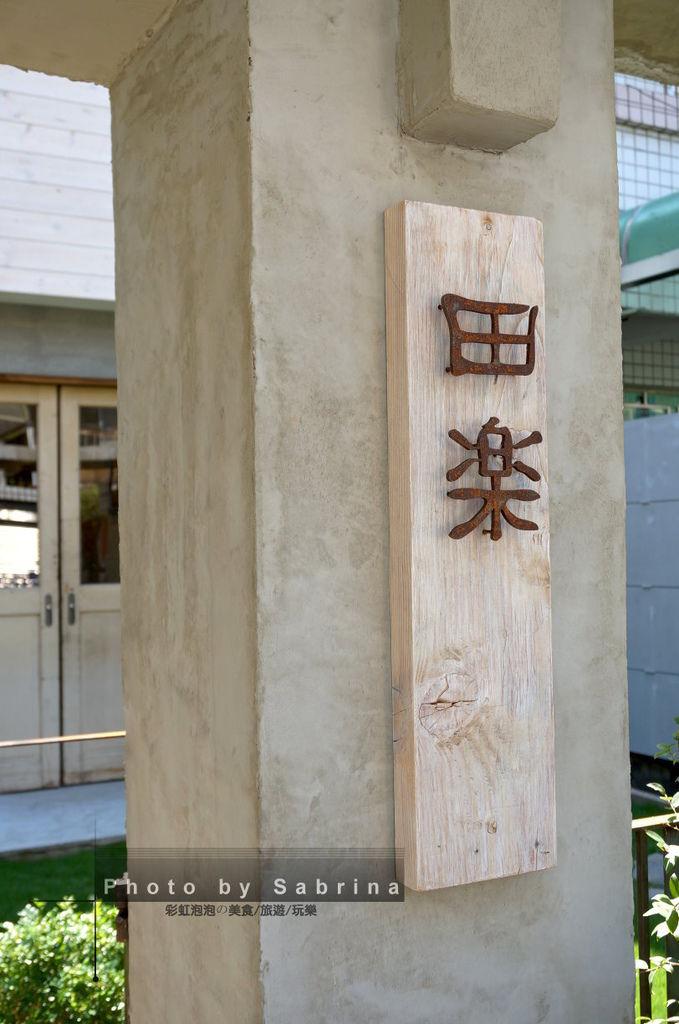 2.田樂學院店