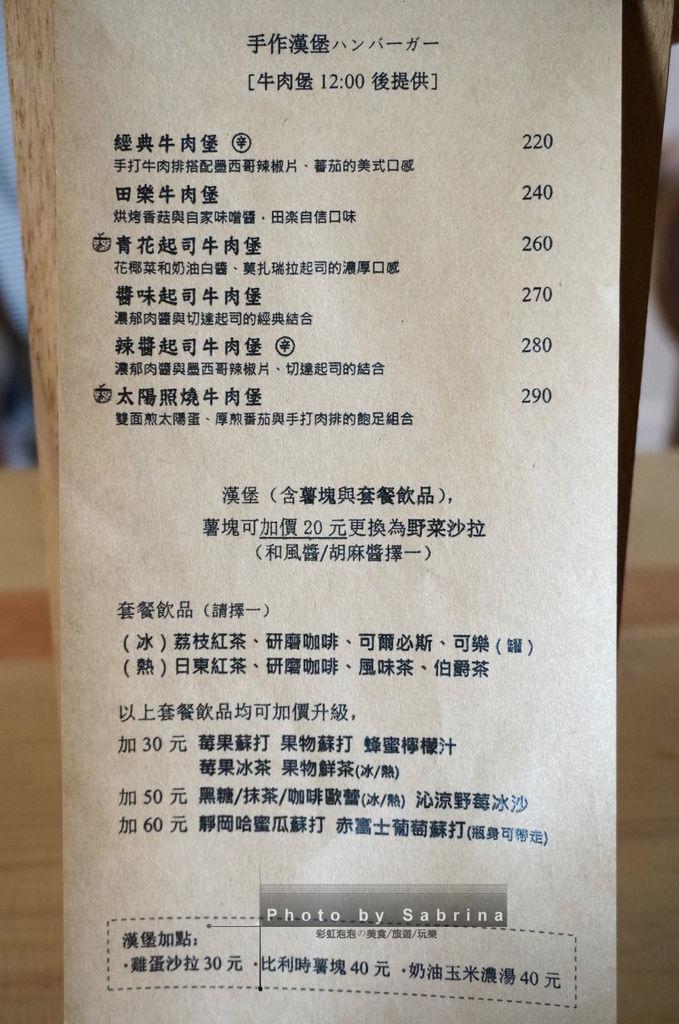 24.田樂學院店菜單