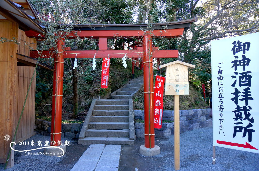 220.鶴岡八幡宮-丸山稻荷社