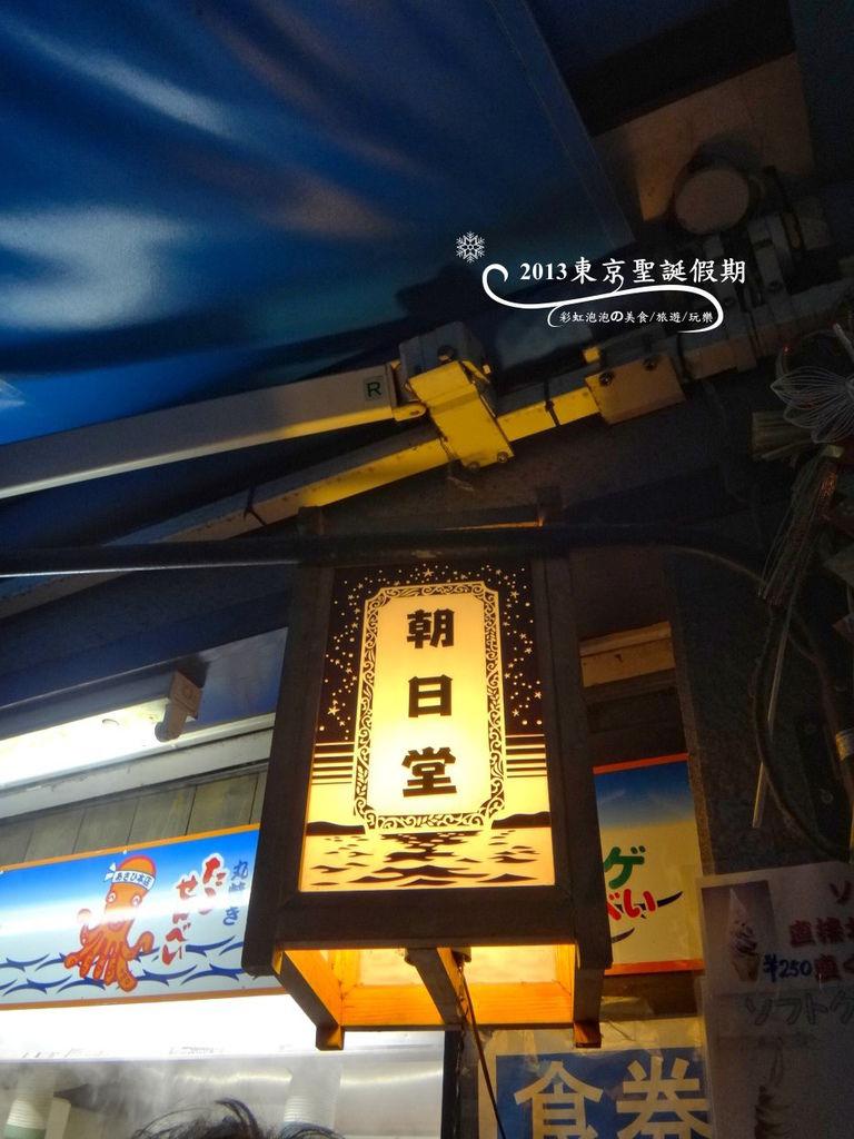 270.江島神社參道商店街-朝日堂龍蝦仙貝