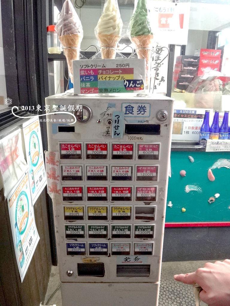 271.江島神社參道商店街-朝日堂龍蝦仙貝