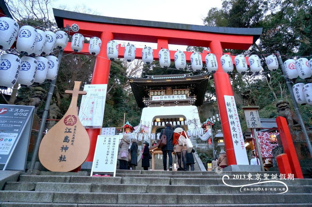 276.江島神社-朱紅鳥居