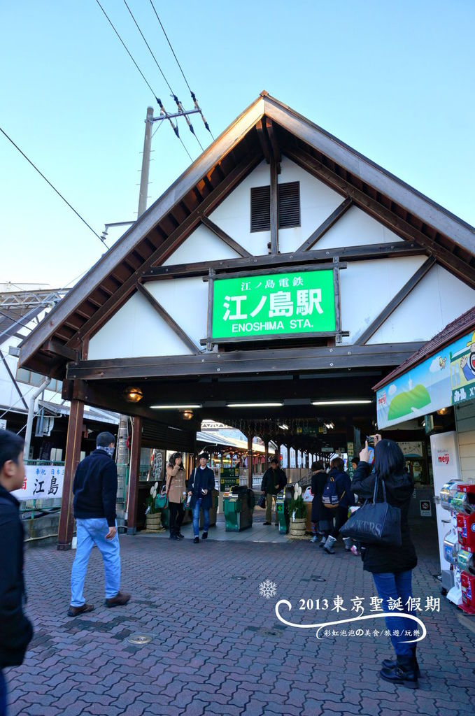 262.江之殿鐮倉站