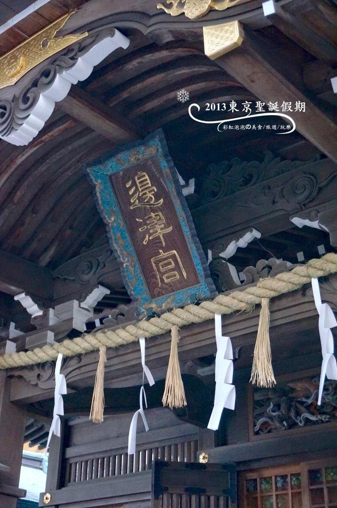 291.江島神社-邊津宮