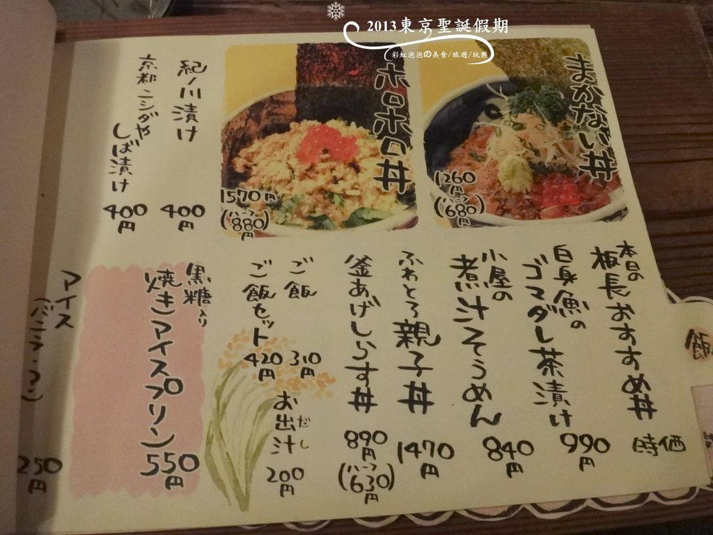 324.江之島小屋菜單