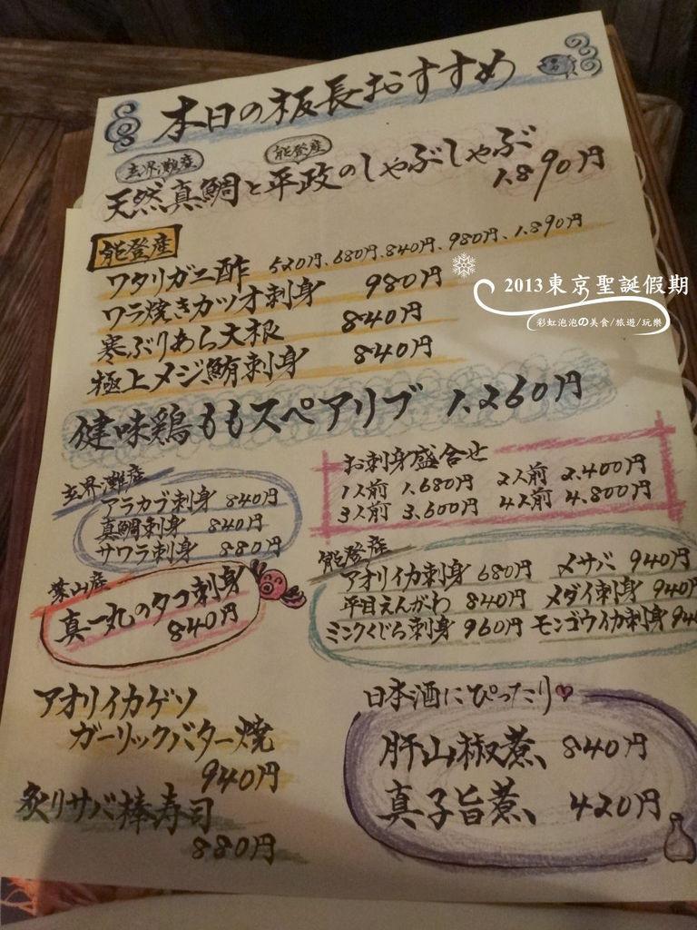326.江之島小屋菜單