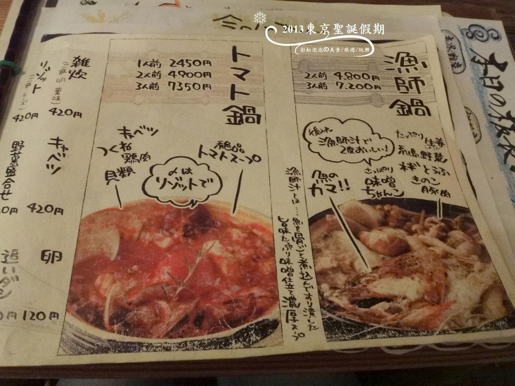 325.江之島小屋菜單