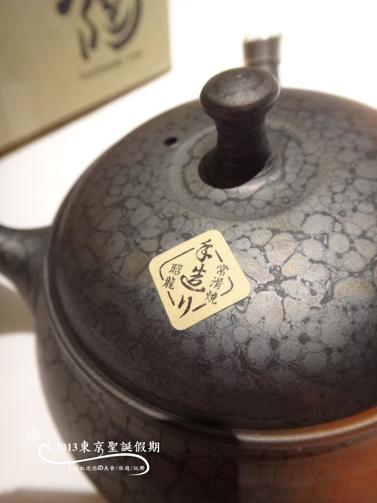 29.吉祥寺-山利屋陶壺