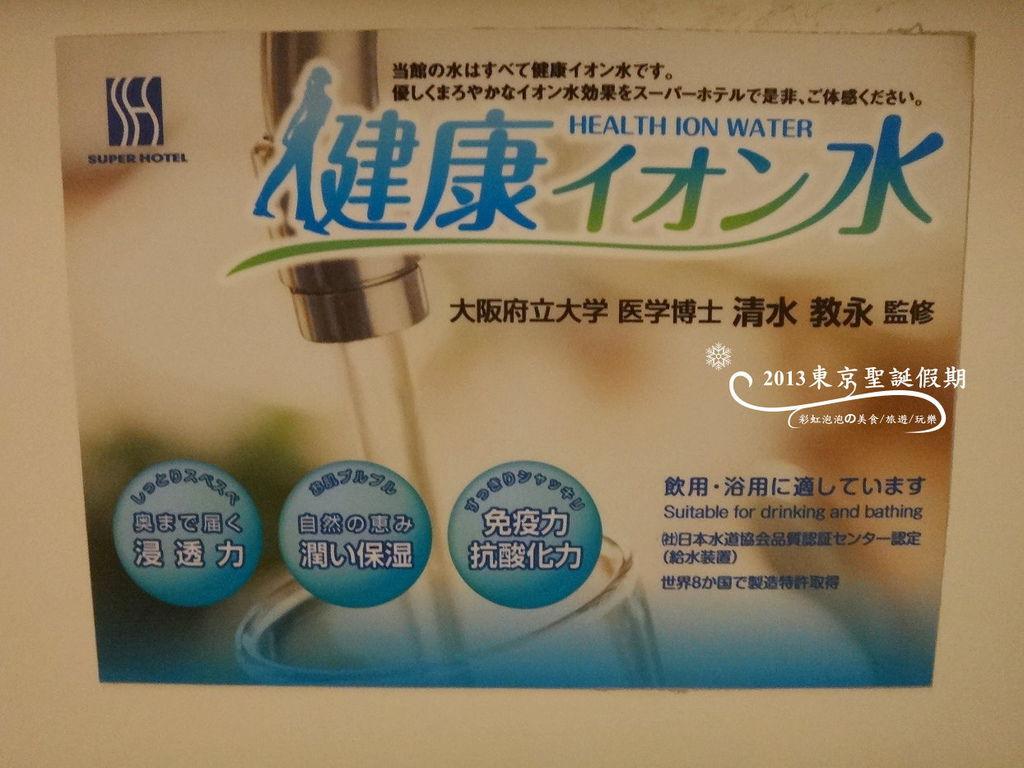 18.大塚super hotel房間