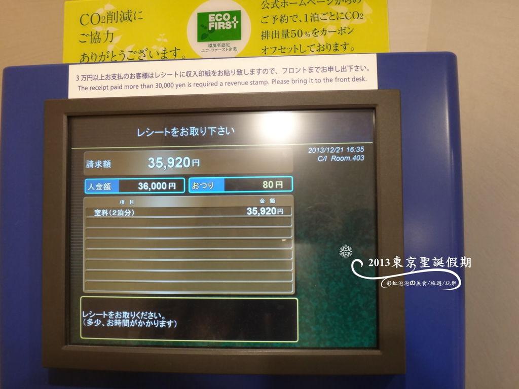 8.大塚super hotel自動付款機