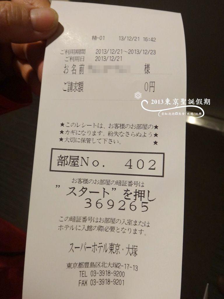 9.大塚super hotel房號與密碼
