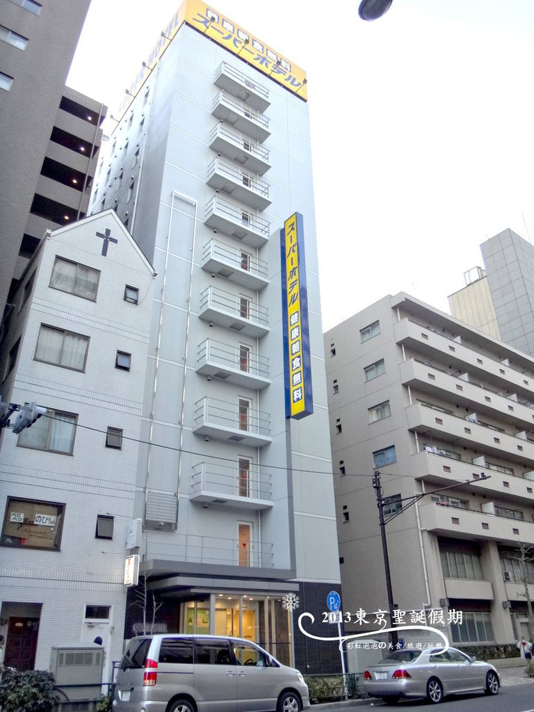 3.大塚super hotel