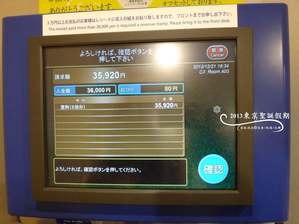 7.大塚super hotel自動付款機