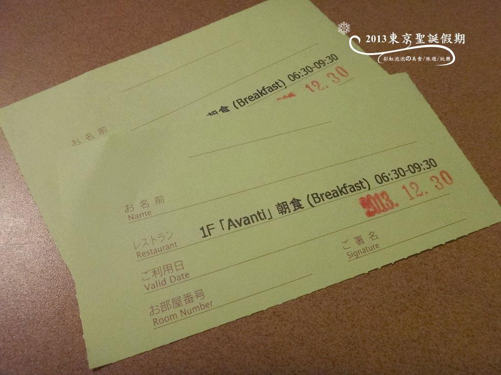 22.成田花園飯店朝食券