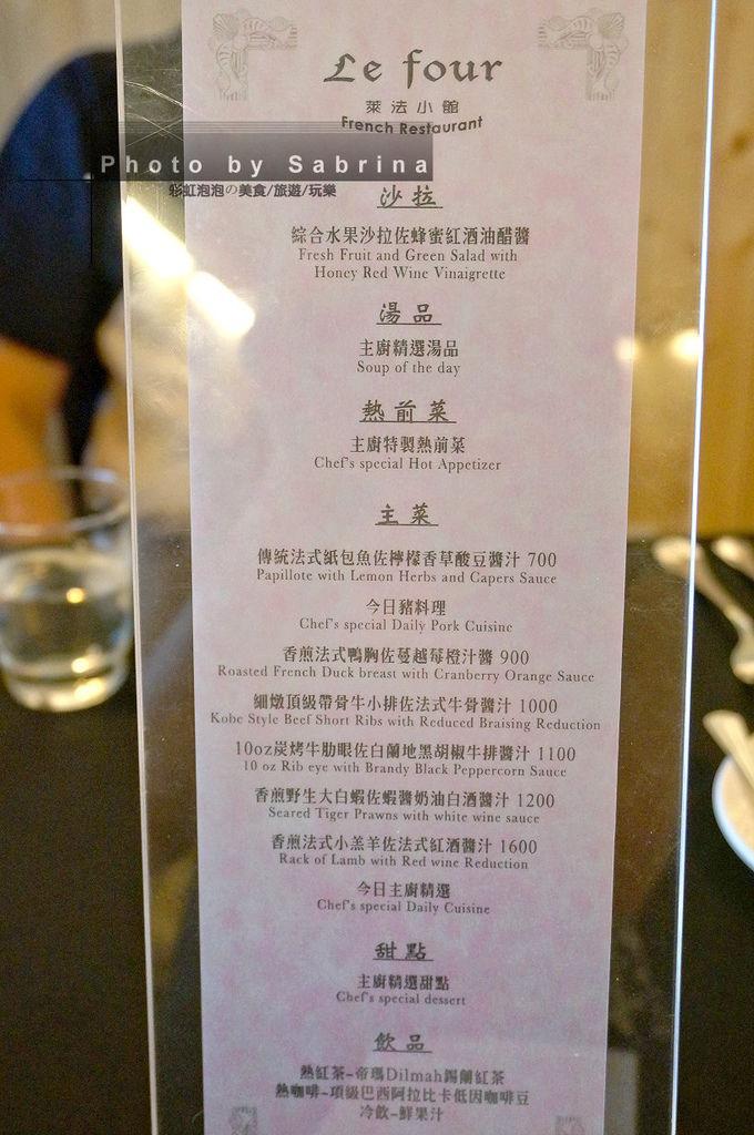 6.萊法小館菜單