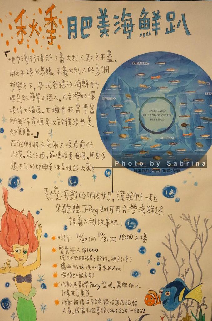 3.K2小蝸牛-秋季肥美海鮮趴